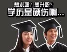上海自考本科文凭辅导学费 全面课程体系一站式学习