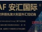安汇国际外汇平台