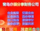 青岛代理记账免费活动提供大量各行业业务资源