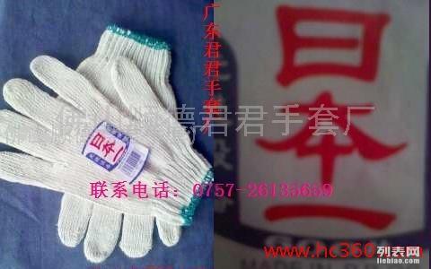 东莞市黄江线纱手套厂家供货君君手套厂0105