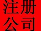 瑶海区蓝岸雅居附近你身边会计专家王琛琛为您注册公司及代账