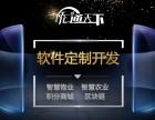 山东省临沂市桥通天下网络科技专注网站App小程序公众号开发