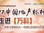 2017中国地产标杆行之走进万科产品升级、创新领先