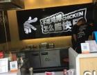 河南工业大学 鸡排炸鸡店转让 送仓库冰柜