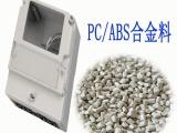 浙江造粒厂热销国家电网电表壳体改性PC/ABS合金塑料