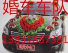 衡水婚庆车队13831887381