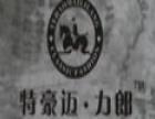 特豪迈力郎男装 诚邀加盟