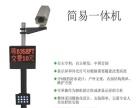 工厂直出车牌识别停系统、标准IC停车场系统、通道闸
