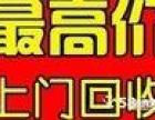 15624497188淄川高价回收空调家电仓库积压