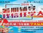 暑假补习班就去秦皇岛学大教育暑假班