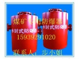 FBQ型水封式防爆器的工作原理