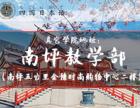 重庆高考日语培训中心给你专业定制来电订购