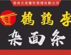 郑州山野菜杂面条加盟邢中原山野菜杂面条加盟费多少杂面条加盟