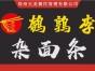 郑州山野菜杂面条加盟山野菜杂面条加盟费多少鹌鹑李杂面条加盟