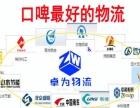 漳州市到长沙往返物流货运整车专线,回程车运输