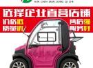 华晨四轮电动车老年代步车新能源电动汽车成人电动轿车生产厂家15800元