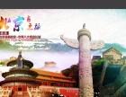 安阳内黄出发北京旅游-2天3夜-北京全景