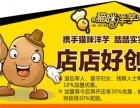 炸土豆请找猫咪洋芋品牌,炸洋芋生意火爆调料价格低