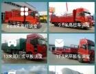临沧货车拉货,长途搬家。价格公道。运输全国