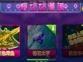 广州手机移动游戏电玩城加盟代理加盟 移动通讯