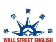 深圳华尔街 英语培训课 8级