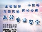 安庆地区壹首车务代办,违章查缴,异地委托书,六年免检盖章