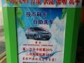 南阳市蓝拓电子科技有限公司加盟或合作 洗车