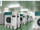 【ucc国际洗衣】加盟/加盟费用/项目详情