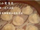 南翔小笼技术培训-正宗上海生煎包小笼包学配方制作