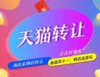 华南地区3C数码配件MP3智能设备天猫旗舰店诚意转让