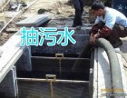 上海抽粪 高压清洗污水管道 化粪池清理 隔油池 抽污水 污泥