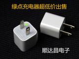 高品质绿点 手机充电头 充电器 苹果充电器 苹果充电头