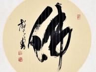 贵州古玩字画免费鉴定交易
