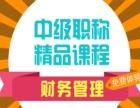 上海初级职称会计考试报名时间 会计实操考证培训班