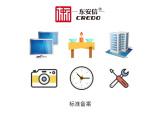 济南企业产品标准备案复审收费标准