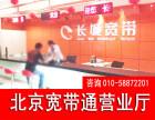 (正规营业厅办理) (请认准北京上市宽带公司)你咨询我优惠?