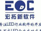 供应LED行业erp软件  LED专业管