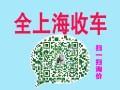 上海上门收购二手车公司