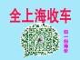 上海黄浦回收二手小轿车