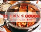 重庆老火锅加盟店,山城忆事铸就经典