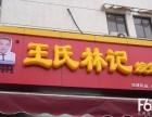 王氏林记烧饼加盟费多少/加盟电话多少