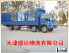 天津到广州专线货运公司天津到广州专线物流 招商