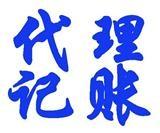 重庆新月会计主办代理记账 工商注册 变更注销