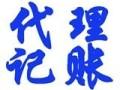 重庆代理记账 增资变更 注销税筹-新月会计