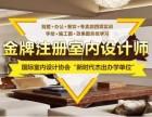 室内设计专业培训中心上海 零基础入学高薪就业