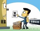 沈阳律师刘强-消费者权益受到损害怎么办?怎么维权?