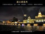上海生日策劃選 名信號游船 樂航會務網