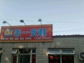 九棵树 通州区台湖镇尖垡村 商业街卖场 6 0平米