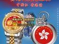 中国红 香港情 香港回归20周年纪念对表 瑞士原装进口