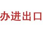 中堂代办营业执照 代理记账 出口退税公司 金石会计